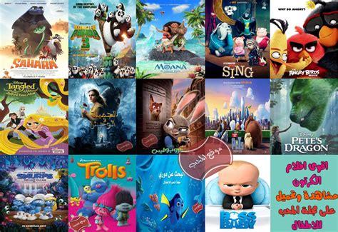 film 2017 cartoon احدث واقوى افلام كرتون وانيميشن 2017 و 2016 اقوى 20 فلم
