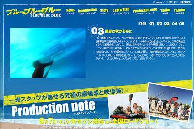 film blue taiwan surflife in taiwan surf movie ブルー ブルー ブルー blue blue blue