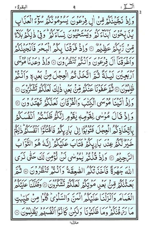 juz  alm read quran  equranacademy
