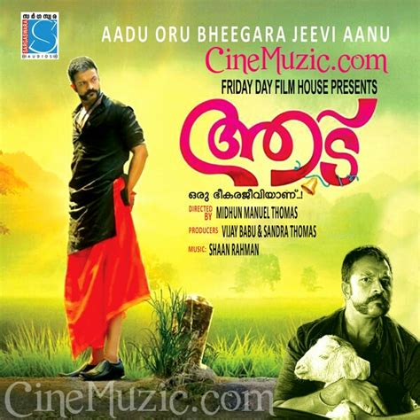 free download mp3 mappila album songs aadu 2015 malayalam movie mp3 songs free download