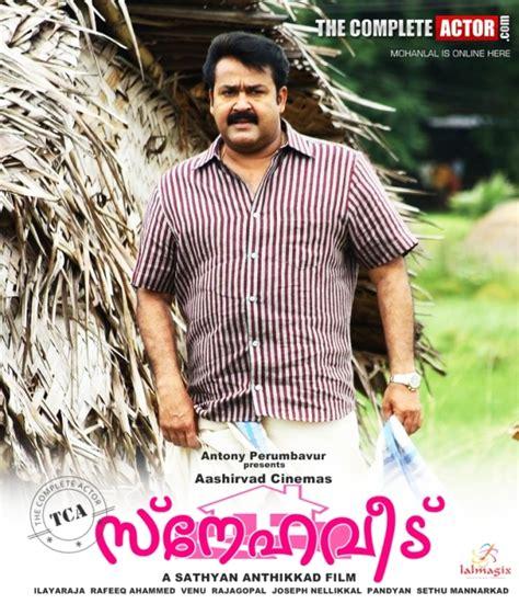 malayalam film music quiz snehaveedu music review malayalam movie soundtrack