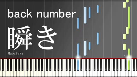 back number piano back number mabataki piano youtube