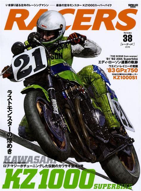 racers 38 kawasaki kz1000 superbike