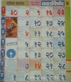Calendar 2017 Pdf Kalnirnay April Month Marathi Kalnirnay Calendar 2017 For More