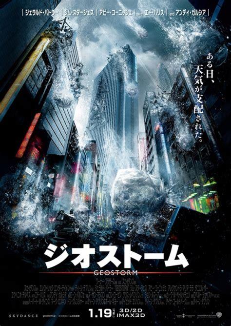film online geostorm geostorm movie poster 4 of 4 imp awards