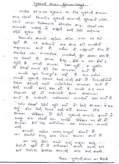 Gujarati Essay gujarati barakhadi in pdf