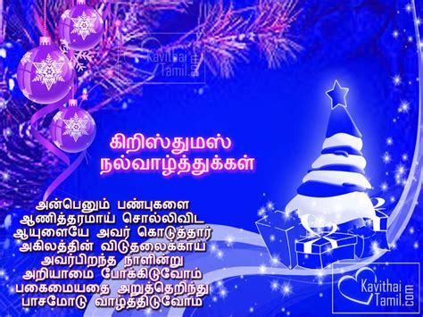 tamil christmas images for friends kavithaitamil
