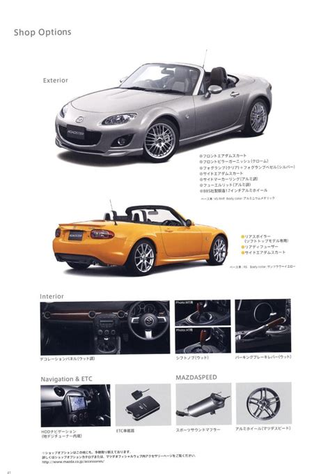 mazda japan website マツダ ロードスター cba ncec型 2008年12月版 カタログ