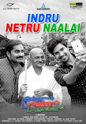 Indru netru naalai scenes from a marriage