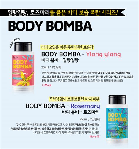 Belif Bomba Rosemary 250ml 빌리프