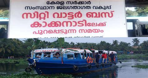 boat service kakkanad city water bus boat timings from vytilla to kakkanad and