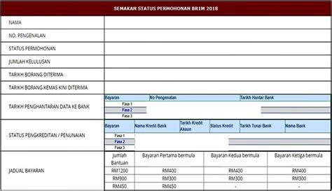 br1m 2016 semakan status rayuan check status brim 2015 semakan br1m 2017 check status