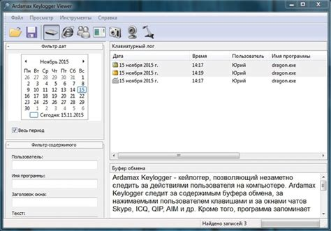 ardamax keylogger 4 5 full version free download ardamax keylogger 4 5 crack keygen free