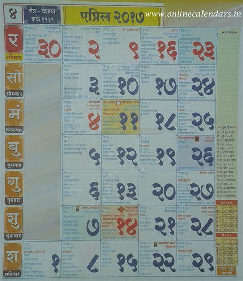 kalnirnay marathi calendars  mahalaxmi calendar