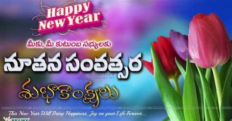 best happy new year songs in telugu happy new year wishes quotes hd wallpapers in telugu brainyteluguquotes comtelugu quotes
