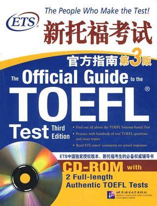 8 In 1 Best Guide Preparation Toefl Vivi Parah ets新托福考试官方指南第3版 豆瓣