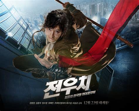 film fantasy korea 2014 jeon woo chi the taoist wizard 전우치 movie picture
