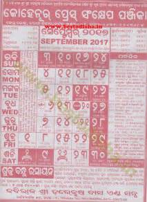 Calendar 2018 Odia Odia Calendar September 2017 Calendar