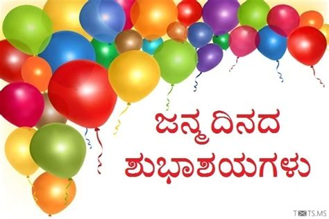 How To Wish Happy Birthday In Kannada Kannada Birthday Wishes Sms Images For Facebook