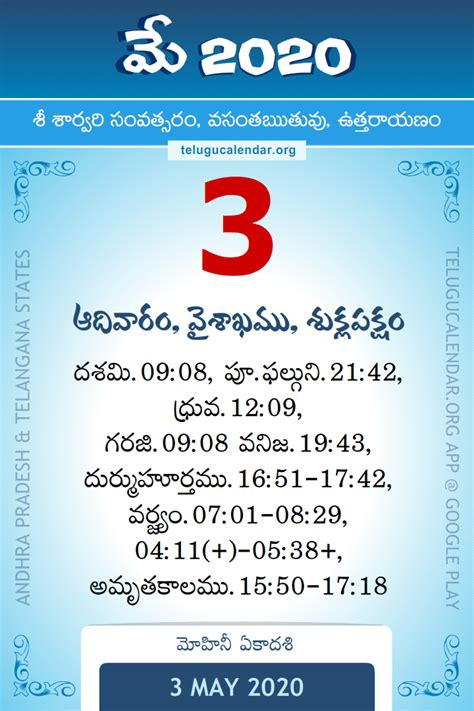 telugu calendar daily sheet  printable