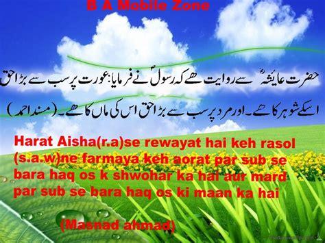wallpaper islami cantik islamic quotes in urdu wallpapers free beautiful quotes