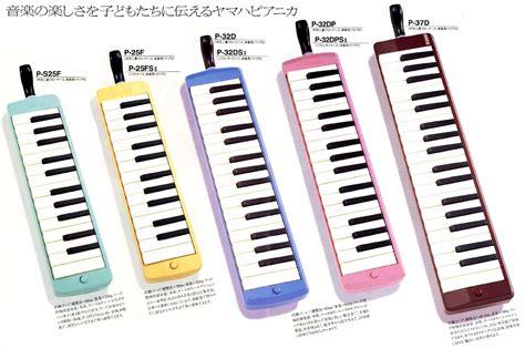 Pianica Yamaha ヤマハピアニカの販売 yamaha pianica ガッキコム