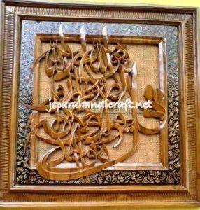 Kaligrafi Arab Jati Jepara Al Ikhlas best seller kaligrafi jati ukiran al ikhlas harga murah