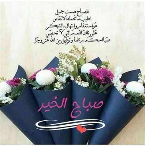 sbah alkhyr morning greeting morning  quotes beautiful morning