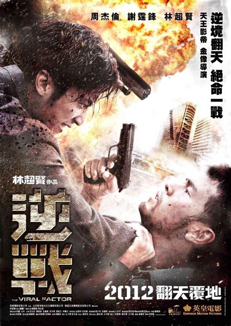 film mandarin break up artist cineplex com the viral factor ni zhan cantonese