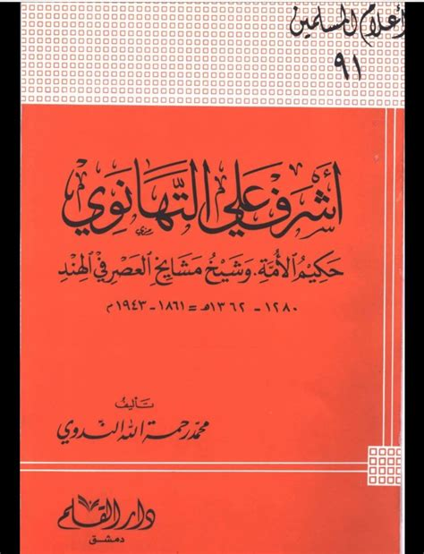 autobiography meaning in arabic arabic biography of hakīm al ummah mawlānā ashraf ali al
