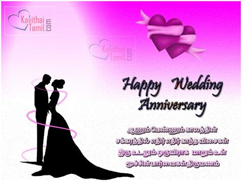 Wedding Wishes Quotes In Tamil by Tamil Kavithaigal And Greetings Page 18 Of 59