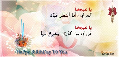 Wedding Wishes Arabic by Birthday Wishes In Arabic Wishes Greetings Pictures