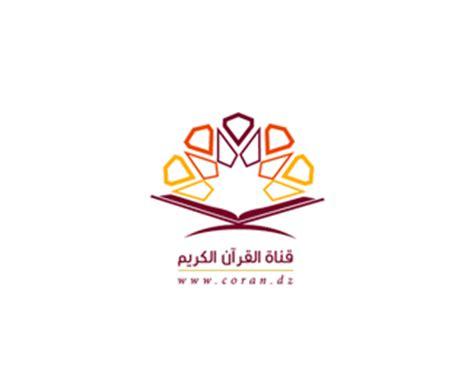 design logo quran 22 beautiful arabic calligraphy logo designs