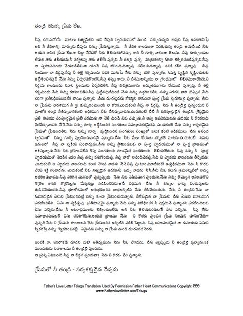 Letter In Telugu Telugu Fathersloveletter