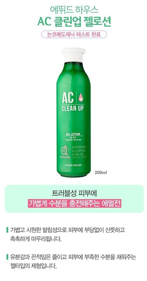 Etude Ac Clean Up etude house ac clean up gel lotion price malaysia singapore