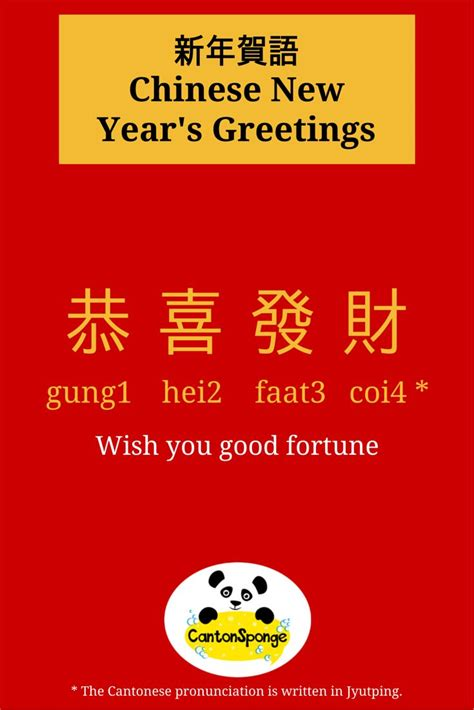 new year song in cantonese 17 best images about language cantonese phrases on