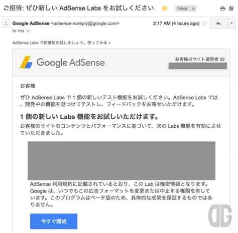 Adsense Lab   google adsenseからlabsの招待が来た なんか嬉しい de gucci com