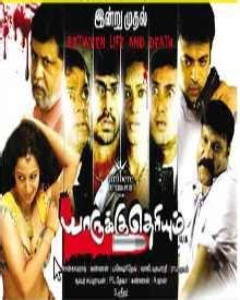 film quiz tamil yarukku therium movie quiz tamil movie quizzes yarukku