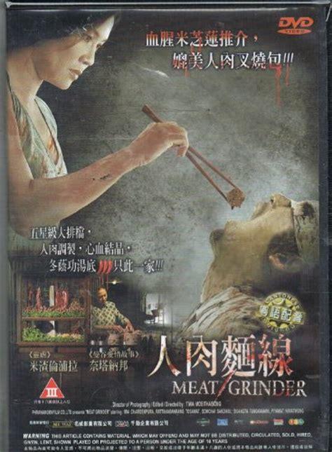 film horor thailand meat grinder meat grinder thai horror thriller movie dvd region 3