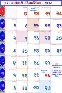 Calendar 2018 Mahalaxmi January Kalnirnay And Mahalaxmi Month Calendar 2018 Http