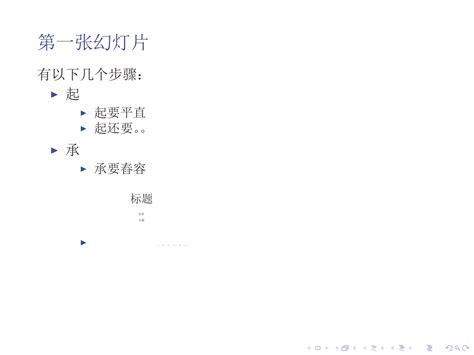 latex templates for ppt github lijiancheng0614 latex templates latex模板