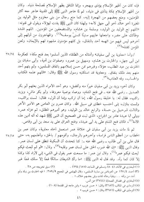 Khutbah Jumat Bugis Jilid 8 majmu fatawa kedudukan muawiyah dan amr bin ash di jalan sunnah aku melangkah