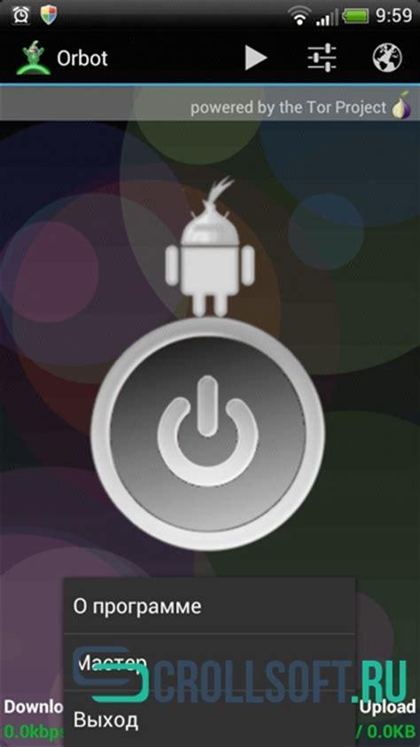 tor browser android тор браузер для андроид скачать бесплатно