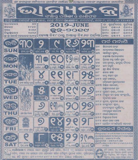 bhagyachakra odia calendar  odia calendar