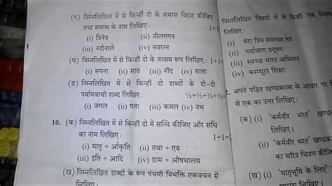 scientist biography in hindi pdf 2016 17 up board class 10 hindi question paper