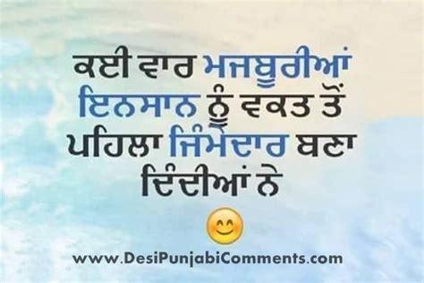 punjabi status for whatsapp punjabi status for whatsapp sad www imgkid com the