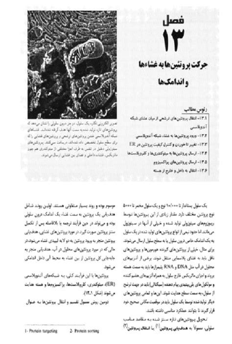 دانلود کتاب زیست شناسی سلولی مولکولی لودیش جلد 1 و 2 ترجمه فارسی و