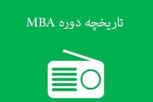 Broadcasting Mba by فایل صوتی درباره دوره Mba و تاریخچه آن متمم