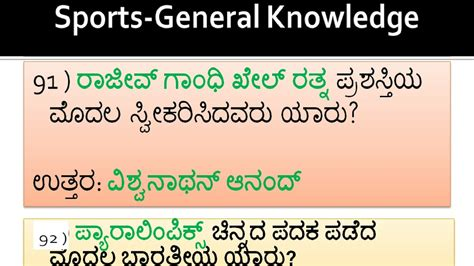 quiz questions kannada sports general knowledge in kannada questions answers