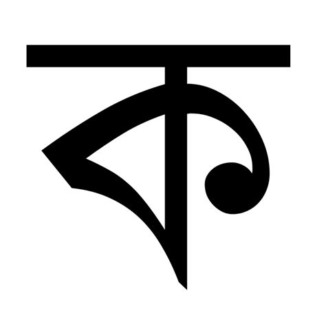 Letter To Bengali Letter file bengali letter ka svg wikimedia commons